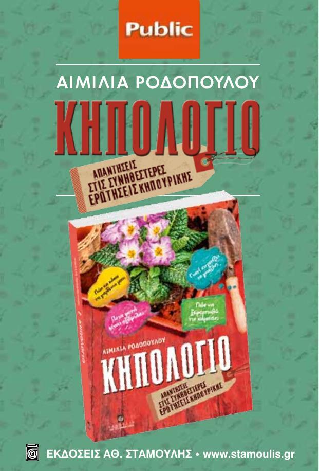 Prosklisi-Rodopoulou-Khpologio-1